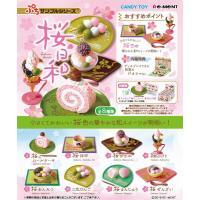 桜の和菓子をテーマとしたミニチュアフィギュアです。「抹茶づくし」の色替え商品となりますが、彩色にこだ...
