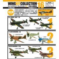 2年余りの時を経て、ウイングキットシリーズに新作の登場です。今回の16弾は、旧日本陸海軍の偵察機をラ...