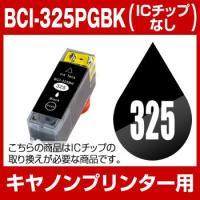 あすつく 対応  メール便可 キャノン インク 325 BCI-325PGBK ブラック 互換インク...