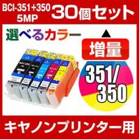 PIXUS(ピクサス)インク MG6330, MG5430, MX923, iP7230プリンター ...