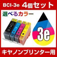 あすつく 対応  メール便可 キャノン BCI-4CL3e 4個セット(選べるカラー) 互換インクカ...