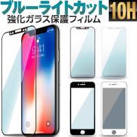 iPhone6 iPhone5/5s対応 液晶割れと目を徹底防御 ブルーライトカット付 強化ガラス保...