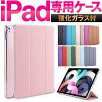 iPad ケース 強化ガラスフィルムセット おしゃれな10色展開 12.9 10.5 9.7 インチ 第 7 6 5 世代 2019 2018 2017