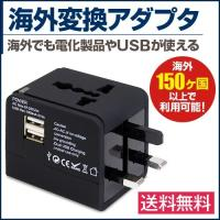 海外電源変換アダプタ 充電用USB 2ポート内蔵 旅行や出張先の海外でも電化製品やUSBが使える!海...