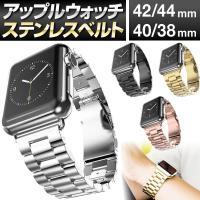 アップルウォッチ Applewatch series4 3 2 1 バンド ウォッチバンド 交換ベルト ステンレスベルト 時計ベルト apple  38mm 40mm 42mm 44mm 調整器具付