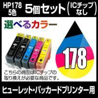 【ICチップ無:要取付】あすつく 対応 【メール便OK】  ヒューレット・パッカード HP178XL...
