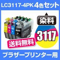 ブラザー brother MFC-J6980CDW MFC-J6580CDW インク LC3117 互換インク 4色セット