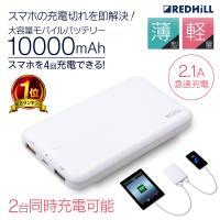 モバイルバッテリー 大容量 10000mAh 充電器 持ち運び スマホ 携帯 USB 急速充電 2台同時 iPhoneXS iPhoneXSMax iPhoneXR iPhone7/8 Plus/X 機内持ち込み 防災