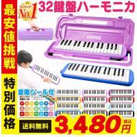 鍵盤ハーモニカ 32鍵盤 卓奏用ホース ケース ホース 立奏用吹き口 軽量 音階シール クロス付き 小学校 幼稚園 音楽 授業