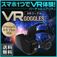 VRゴーグル  スマホ ヘッドセット VR BOX 3Dメガネ 3D眼鏡 3D グラス
