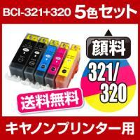 送料無料 ICチップ有 メール便 対応プリンターPIXUS(ピクサス)PIXUS MP980 PIX...