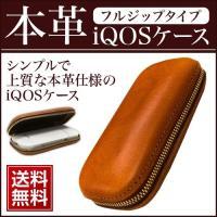 シンプルで上質な本革使用のiQOSケース フルジップタイプ  灰が出ない、匂いも少ない喫煙者の間で今...