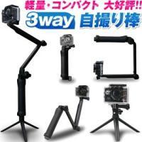 アクションカメラ ジンバル 3way 三脚 4k 手ぶれ補正 自撮り棒 ゴープロ gopro hero5