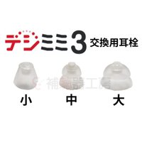 デジミミ3専用イヤチップ(3個入り)