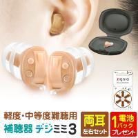 補聴器シーメンスシグニア補聴器取扱いの超小型耳穴型デジミミ3両耳用 専用電池付