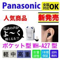 補聴器【片耳】【電池付き】パナソニックポケット型  WH-A27型