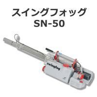 スイングフォッグSN-50はパルスジェット方式による、エンジン式肩掛け煙霧機です。工場や倉庫など広い...