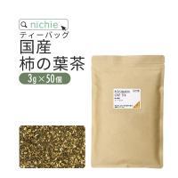 柿の葉茶 ティーバッグ 国産 3g×50個 焙煎 四国産(かきの葉茶 健康茶)