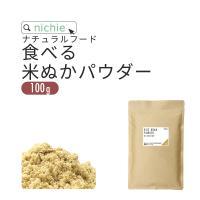 食べる 米ぬかパウダー 食用 100g 国産