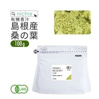 こちらの商品は【ゆうパケットご指定で送料無料】になります。  ◆名称 / 有機桑の葉青汁粉末  ◆原...