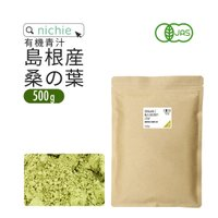 こちらの商品は【ゆうパケットご指定で送料無料】になります。  ◆商品名 / 桑の葉青汁 有機 500...