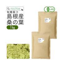 こちらの商品は【宅配便 送料無料】になります。  ◆名称 / 有機桑の葉青汁粉末  ◆原材料名 / ...