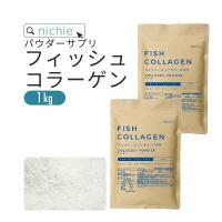 コラーゲンパウダー 1kg フィッシュ 粉末 サプリメント(コラーゲンペプチド 美容)