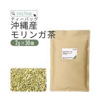 モリンガ茶 焙煎 2g×30個 沖縄県産(国産 サプリメント モリンガパウダー 健康茶)