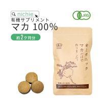 マカ 100% オーガニック サプリメント 100g(約400粒)(有機 妊活 女性)
