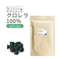 クロレラ 100% サプリメント 2400粒(パウダー 粉末 をお探しの方にも)