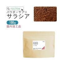 サラシア 粉末 100g (サラシア茶 サラシアエキス サラシア100 パウダー サプリメント)