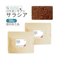 サラシア 粉末 200g(サラシア茶 サラシアエキス サラシア100 パウダー サプリメント)