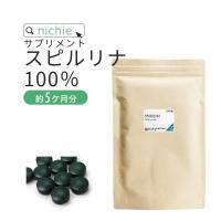 スピルリナ 100% サプリメント 2400粒(パウダー 粉末 をお探しの方にも)