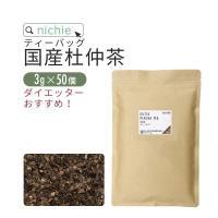 杜仲茶 ティーパック 国産 3g×50個(とちゅう茶 ティーバッグ 健康茶)