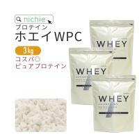 ホエイプロテイン WPC 3kg プレーン味(100 パウダー 甘味料 香料無添加 プロテイン ホエイ)
