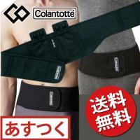 コラントッテ ウエストベルト  腰の装着部分の血行を改善し、コリを緩和します。 長時間使用してもムレ...