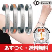 石川遼プロ愛用のコラントッテ マグチタン  装着部位の血行を改善し、コリを緩和します。 金属部分はす...