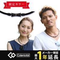 送料無料 石川遼をはじめとしたトップアスリートが愛用の磁気ネックレス、コラントッテの中でもオシャレで...