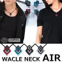 コラントッテ ワックルネック AIR(エアー)は磁気ネックレス。着け心地が軽くスポーツにも最適、水に...