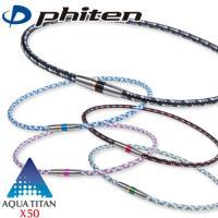 ファイテン RAKUWAネック X50 ハイエンド3(HIGH-END3) phiten ネックレス...