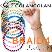コランコランのBRAID4 四つ網バージョン colancolan ブレスレット 超軽量だからつけて...