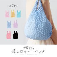 ■商品説明 一見クシュっとかわいいおしゃれカラーのミニバッグ。注目素材の総しぼり製なので、荷物を入れ...