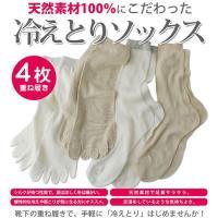 ■商品説明 寒い時期に大活躍する冷え取り靴下です。あらかじめ重ね履きしやすいように、4足セットで履く...