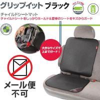 愛車をチャイルドシートから守るマット 滑りにくい特殊素材でチャイルドシートをしっかりホールドします。...