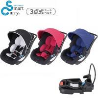 新生児から使用できるベビーシート「スマートキャリー」 新生児から15ヵ月頃までご使用いただけます。 ...