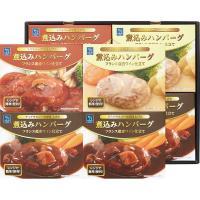 神戸開花亭自慢の煮込みハンバーグを3種類のソースで味わえる、ボリュームたっぷりの詰め合わせです。
