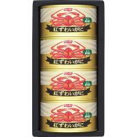 彩り鮮やかな紅ずわいがにを詰めた缶詰のギフトセットです。お料理に使い易いほぐし身タイプにしました。