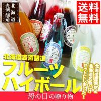 北海道産のフルーツや北海道色濃いテイストを使用した、こだわりの爽やかなフルーツハイボール!  洋なし...