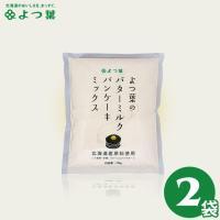訳あり メール便 送料無料 よつ葉 バターミルクパンケーキミックス(2袋)(450g ×2) / ホットケーキ ミックス粉 パンケーキ よつ葉バター