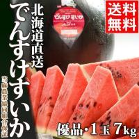 ■商品名:北海道 当麻町産 でんすけすいか ■商品内容:1箱 1玉入り(1玉約7kg×1玉)化粧箱入...